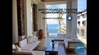 видео Туры за недвижимостью в Грецию