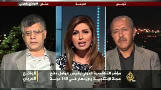الواقع العربي.. تنافسية الاقتصادات العربية.. فجوة تتسع