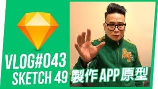 Sketch 49 製作 App 原型(2018) - Vlog#043