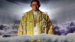 เพลง 70ปี ครองราชย์ สมชิต สุนาคราช