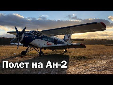 Ан-2 - осмотр и полет в VIP-салоне