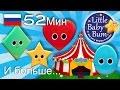 Песенка о фигурках детские песенки для самых маленьких от Литл Бэйби Бум mp3