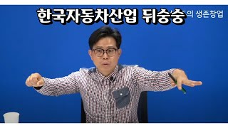 578화 2단계 순천상황, 한국자동차산업 뒤숭숭, 혁신도시 장사 안되는 이유, 생존의길 돈버는길