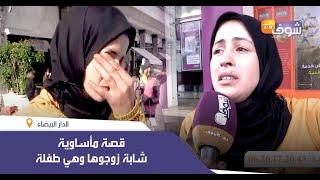 قصة مأساوية..شابة زوجوها وهي طفلة وراجلها بلاها بالحشيش وكيمارس عليها من الدبر
