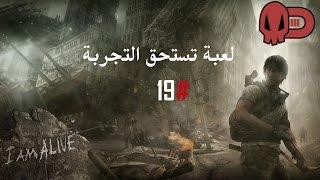 لعبة تستحق التجربة #19 | I Am Alive