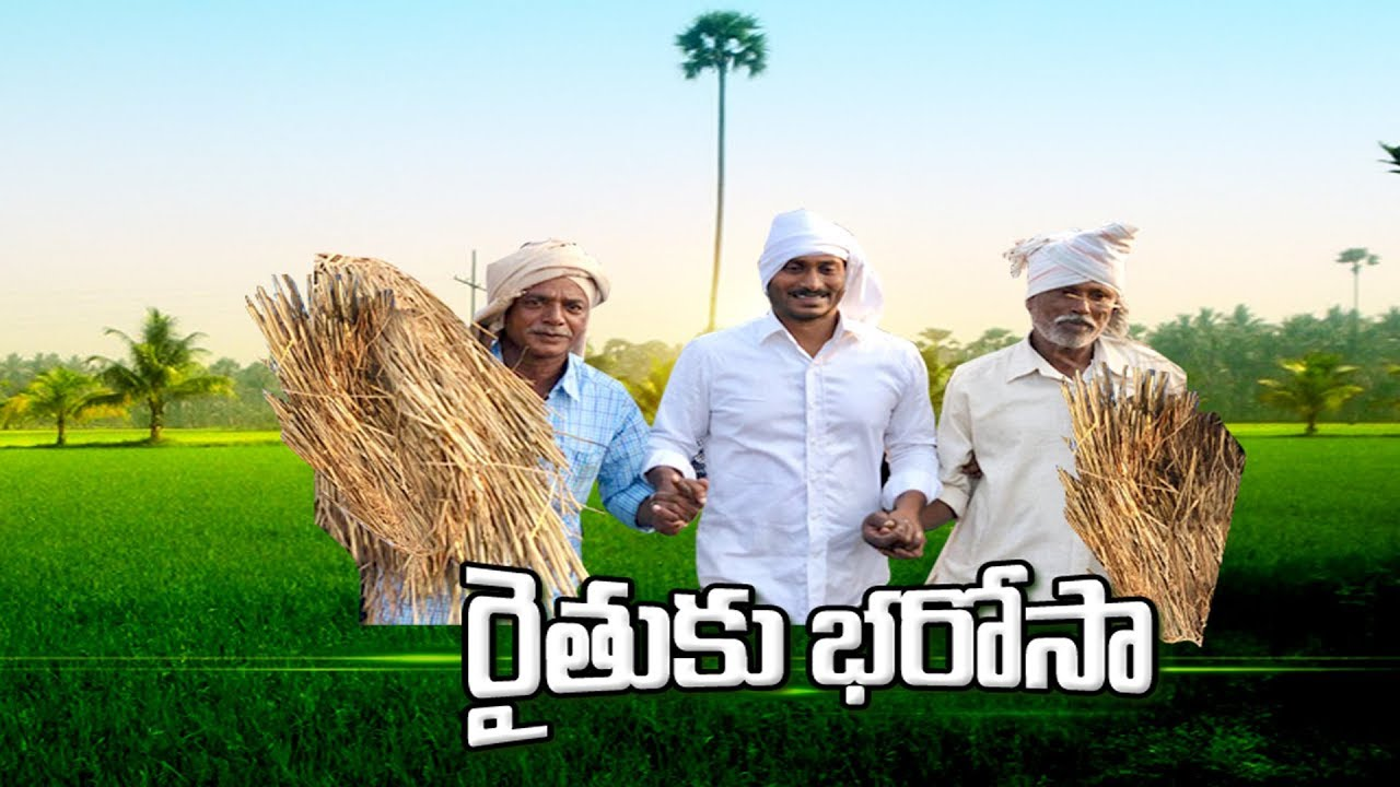 AP Govt Releases GO No. 53 For Farmers And Daily Laborers