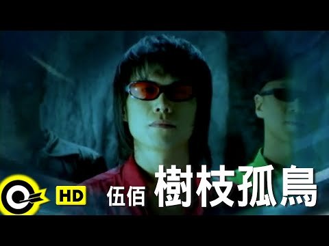 伍佰 Wu Bai&China Blue【樹枝孤鳥 Lonely tree,lonely bird】Official Music Video