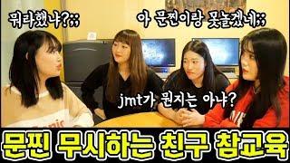 문화찐따 무시하는 친구 참교육 했습니다. 이젠 너가 문찐이다 ㅋㅋㅋㅋㅋ - hana 김하나