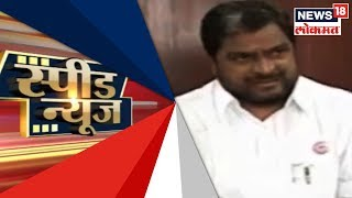 LIVE : Afternoon's Top Headlines |  Speed News Of Maharashtra | 31 Jan 2019