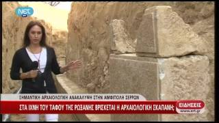 In the footsteps of Roxanne by archaeologists in Amphipolis - Macedonia, Greece.