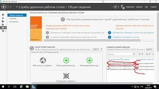 3 RemoteApp для 1С на Windows Server 2016 (Часть 1)