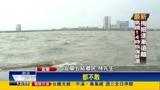 「梅姬」肆虐 五結錦草村大水淹進家-民視新聞