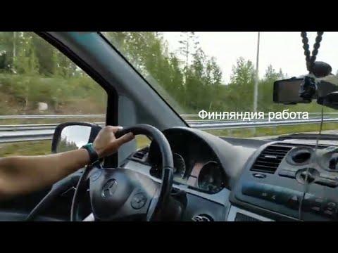 Как устроиться на работу в Финляндии