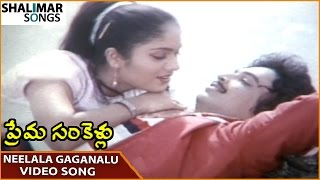 Prema Sankellu Movie || Neelala Gaganalu Video Song || Naresh, Syamala Gowri || Shalimar Songs
