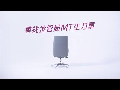 金管局MT生力軍 The Next Generation of the HKMA