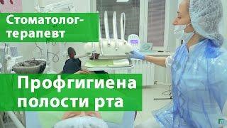 Профгигиена полости рта. Стоматология ПрезиДЕНТ Отрадное о профгигиене(, 2016-02-19T15:23:44.000Z)