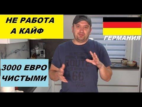 ХОРОШАЯ РАБОТА ВГЕРМАНИИ 2000 ЕВРО И ВЫШЕ БЕЗ НАПРЯГА