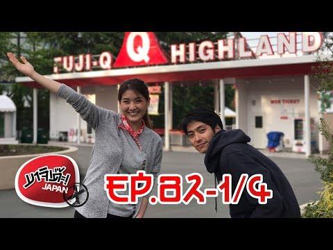EP.82 - FUJI Q (PART3)