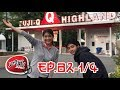 MAJIDE JAPAN X : EP.82 - 1/4 FUJI Q (PART3)