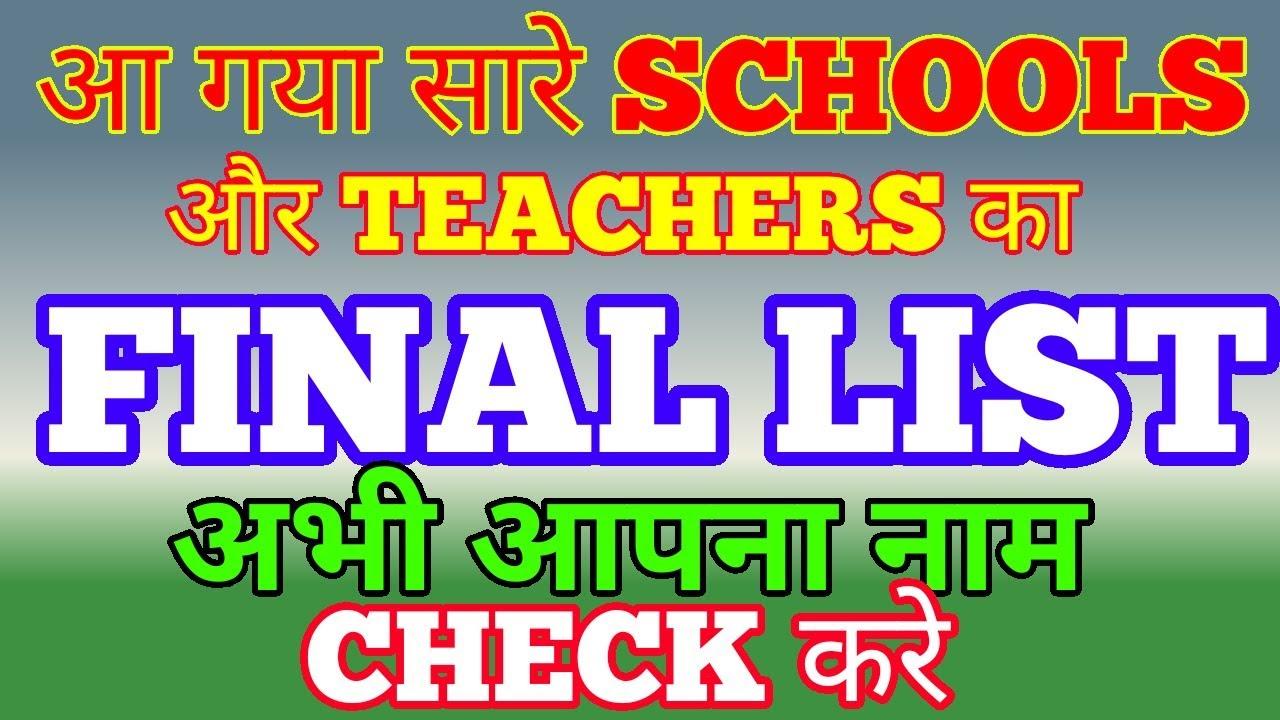 NIOS D EL ED STATE WISE SCHOOL AND TEACHERS LIST अभी आपके स्कूल और नाम चेक  करे