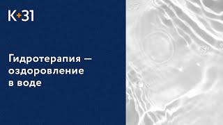 видео лечение клиники москвы