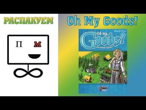 Распакуем Oh My Goods/Королевские товары Настольная Игра