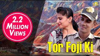 Tor Foji Ki | PK Rajli | Pushpa Panchal | Ashok Sihag Foji | Sonia Chopra | Haryanvi Songs Haryanvi