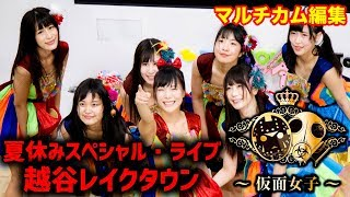8/14~16日まで越谷レイクタウンで「夏休みスペシャルライブ」として全12...