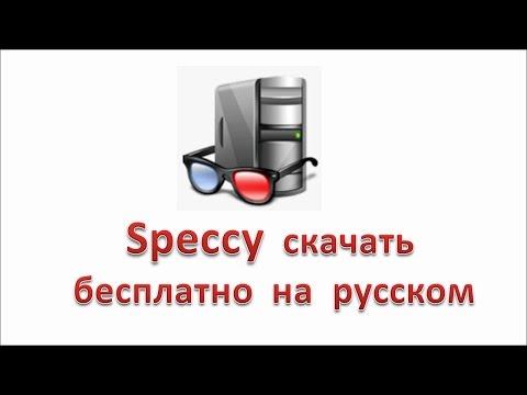 Speccy скачать бесплатно на русском