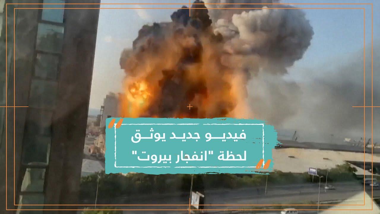 """فيديو جديد يوثق لحظة """"انفجار بيروت"""""""