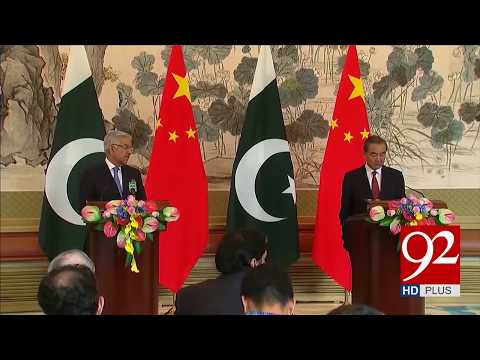 China Shows Support For  Pakistan's War Against Terrorism - 08 September 2017 - 92NewsHDPlus
