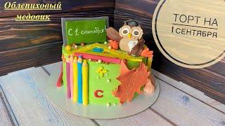 Торт на 1 сентября Нежнейший медовик с облепихой Подробный МК по приготовлению торта