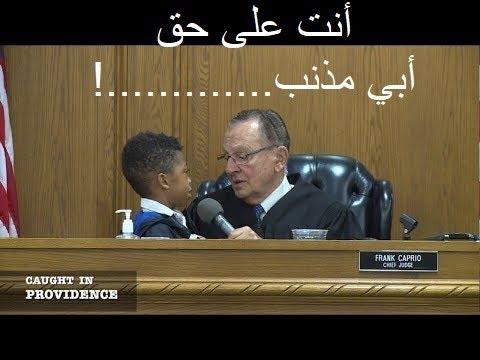 شاهد كيف تعامل القاضي مع صدق الطفل ضد أبوه مترجم عربي