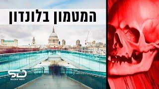 לונדון למטייל - המוות המסתתר בגלריה הלאומית לאמנות | אטרקציות תרבות שאסור לפספס בסדרת הרשת המטמון