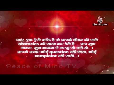 LOVE = No Questions & No Complaints || Peace Of Mind TV || Brahma Kumaris