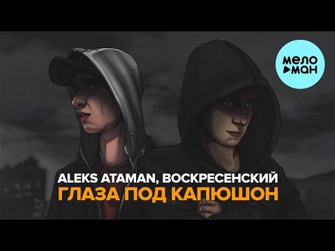 ALEKS ATAMAN Воскресенский - Глаза под капюшон