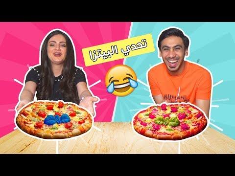 دحومي999 ودانية | تحدي البيتزا !