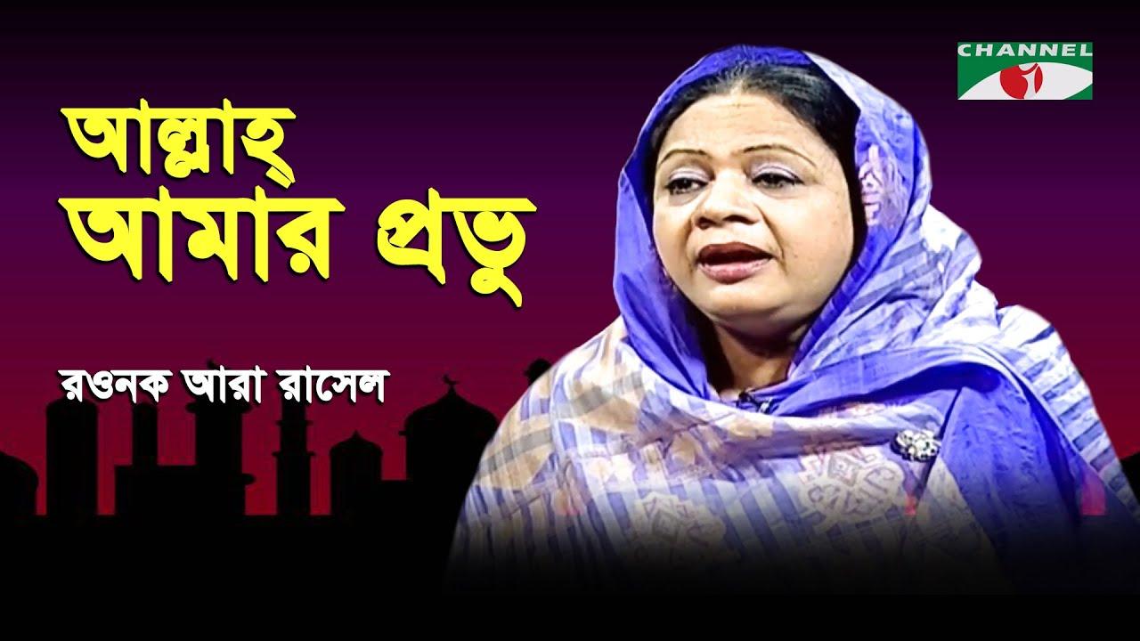 Allah Amar Provu   Hamd O Nath   Rownok Ara Rasel   Islamic Song   Channel i