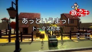 NHK教育テレビ「みいつけた!」エンディング・テーマ.