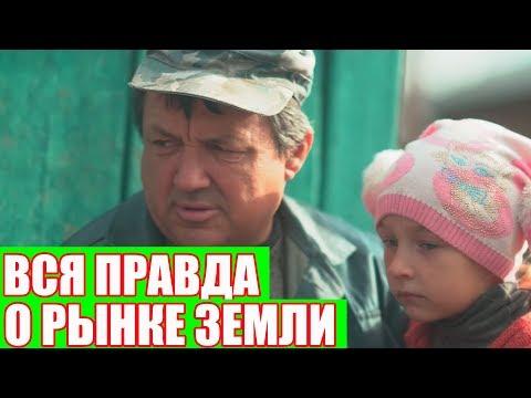 ЭКСКЛЮЗИВНОЕ ВИДЕО - Что думают жители села о рынке земли в Украине