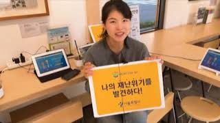 서울시 재난안전 진단 시민 인터뷰