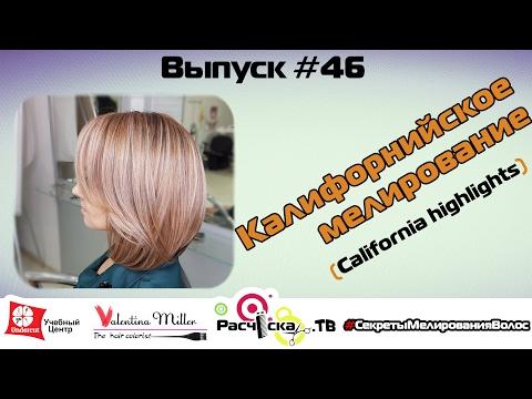 Калифорнийское мелирование на темные волосы видео уроки
