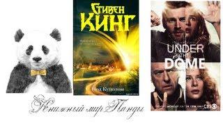 Под Куполом / Книга VS Сериал / Стивен Кинг