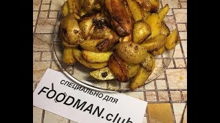 Картошка по-деревенски с курицей