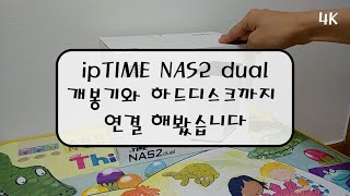ipTIME NAS2 Dual개봉기와 하드디스크까지 연…