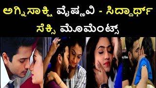 ಅಗ್ನಿಸಾಕ್ಷಿ ವೈಷ್ಣವಿ   ಸಿದ್ದಾರ್ಥ್ ಸೆಕ್ಸಿ ಮೊಮೆಂಟ್ಸ್.   Siddarth Sexy Moments With Vaishnavi