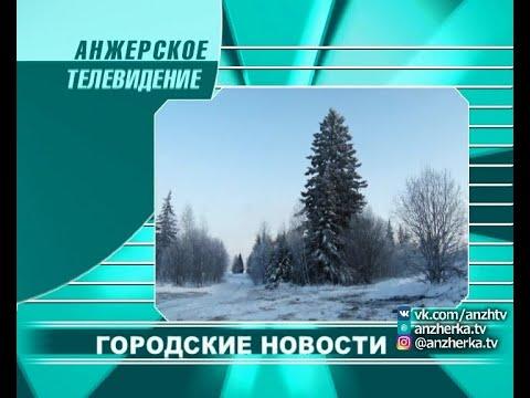 Городские новости Анжеро-Судженска от 29.11.19