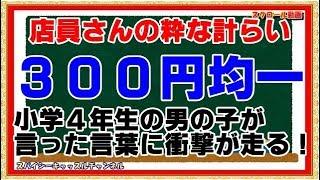 【感動する話】~300円均一~ thumbnail
