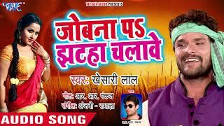 Khesari Lal का सबसे हिट चइता 2019 Jobana Pa Jhataha Chalawe Bhojpuri Superhit Chaita Geet