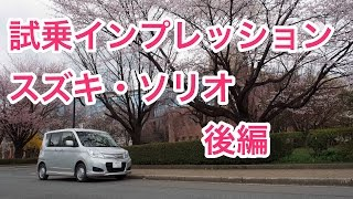 【予想通り】スズキ・ソリオ 試乗インプレッション 後編 Suzuki SOLIO review